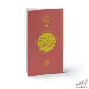 جلد پنجم کتاب نیمه پنهان ماه , روایت فتح