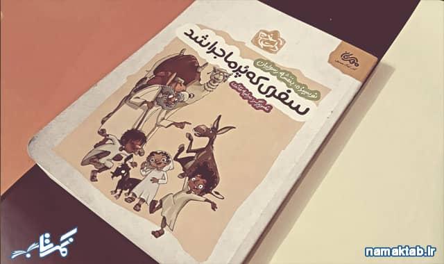 کتاب سفری که پرماجرا شد : بیان روایت مهم غدیر با زبانی شیرین و کودکانه