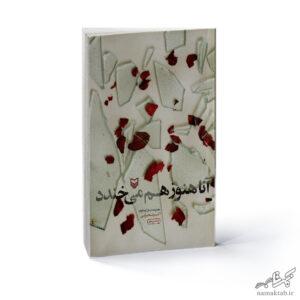 دفاع مقدس,اکبر صحرایی,مجموعه داستان