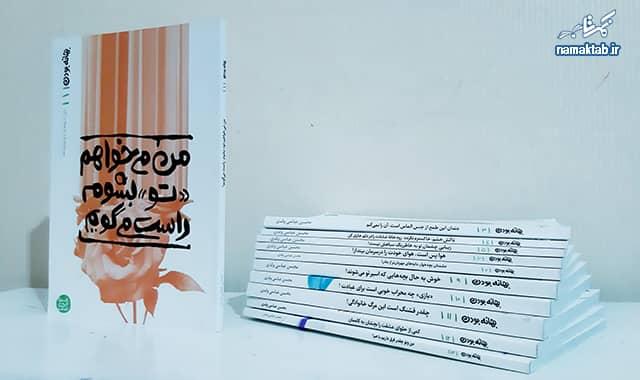 کتاب بهانه بودن : ضمیمه ای ادبی و ارزشمند به تمام کتاب های تربیتی