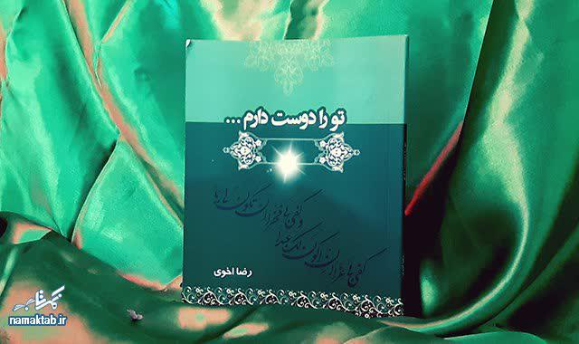 کتاب تو را دوست دارم : داستانک های جذاب و کوتاه قرآنی... دردت را دوا می کند.