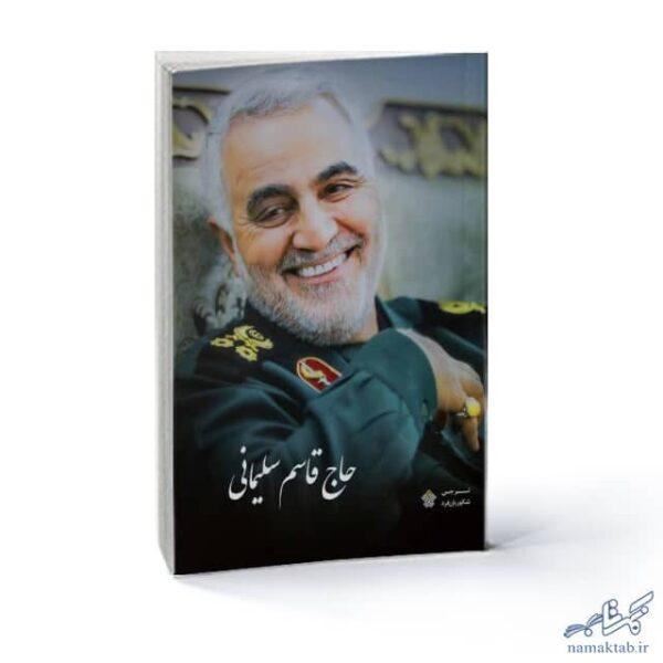 سردار سلیمانی , کتاب حاج قاسم , خاطرات شهید سلیمانی