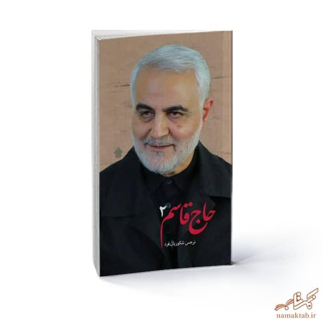 قاسم سلیمانی , زندگی نامه سردار سلیمانی