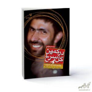 شهید,دفاع مقدس,دفاع مقدس,محسن مومنی
