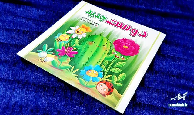 کتاب دوست جدید : انتقال مفاهیم اخلاقی و رفتاری با داستانی ساده و کودکانه