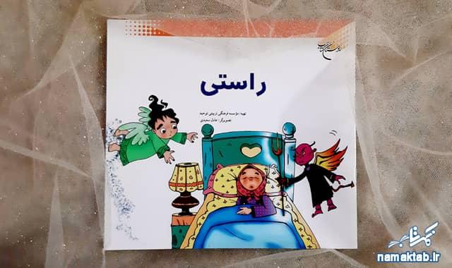 کتاب راستی : بیان نکات آموزنده با داستانی کوتاه و جذاب برای کودکان