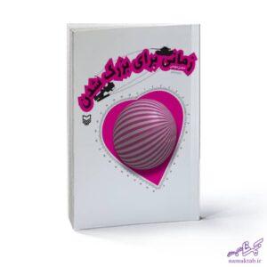 کتاب زمانی برای بزرگ شدن,محسن مومنی