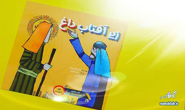 کتاب زیر آفتاب داغ : یک داستان زیبا برای انتخاب مسیری درست