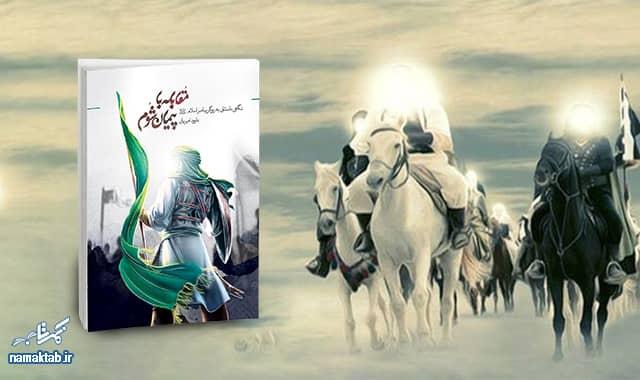 کتاب مقابله با پیمان شوم : نگاهی داستانی به روزگار پیامبراسلام (ص)