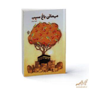 اسلام,پیامبر اسلام,اصحاب پیامبر,امام علی(ع)