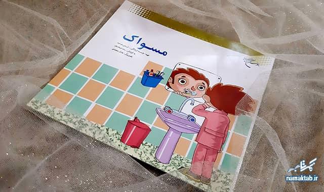 کتاب کودک مسواک : داستانی شیرین و آموزنده راه حلی برای مسائل دشوار تربیتی