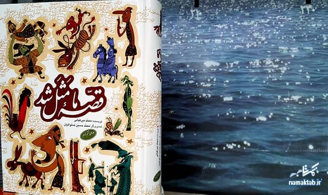 قصه ما مثل شد : بیان ریشه ضرب المثل های اصیل فارسی با زبانی فوق العاده شیرین