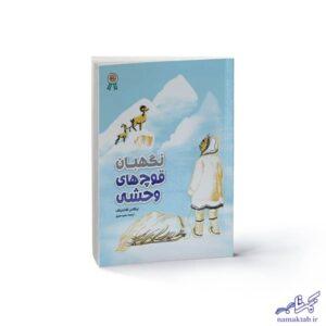 رمان خارجی,رمان نوجوان,کتاب ترجمه شده,نوجوان,کوهستان