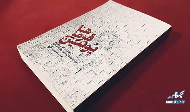 پوتین قرمزها : خاطرات آدم های متفاوت همیشه جذاب بوده و هست... این یکی نخوانده نماند.