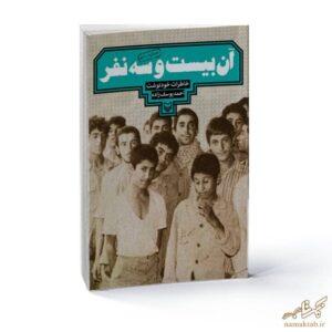 دفاع مقدس,رمان ایرانی,نوجوانان,آن 23 نفر,آن23نفر