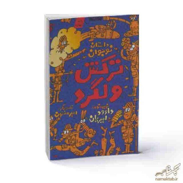 کتاب طنز نوجوان جبهه ای