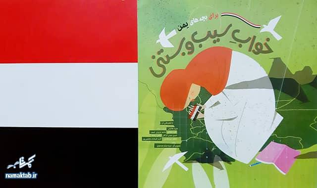 کتاب خواب سیب و بستنی : همدردی با بچه های یمن به زبان شعر