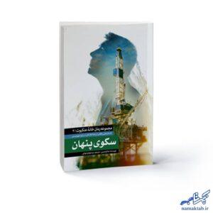 رمان پلیسی اسراِییلی