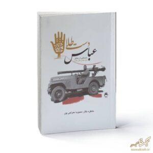عباسعلی باقری,رزمنده,شهید,دفاع از وطن,سپاه,تدارکات سپاه