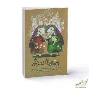قصه شهر جنگی,ایران, دفاع مقدس