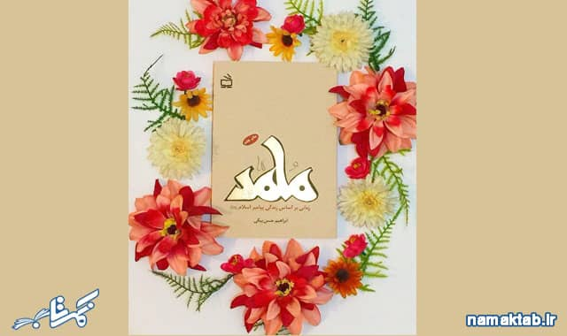 کتاب محمد : رمانی خواندنی و متفاوت بر اساس زندگی پیامبر اسلام (ص)