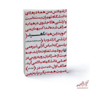 عاشقانه,انقلاب,عشق انقلابی,ناهید,بهمن