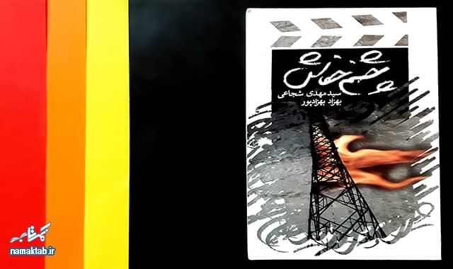 کتاب چشم خفاش : همه ی ماجرا از یک دکل شروع شد... دکلی در دل عراق