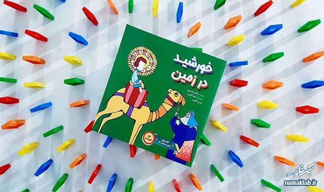 کتاب خورشید در زمین : داستانی روان و دلچسب از کودکی پیامبر