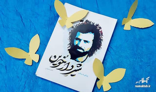 شیر دار خوین : خیابان شهید جواد دل آذر؛ به گوش ات خورده باشد حتماً کنجکاوش شده ای!!