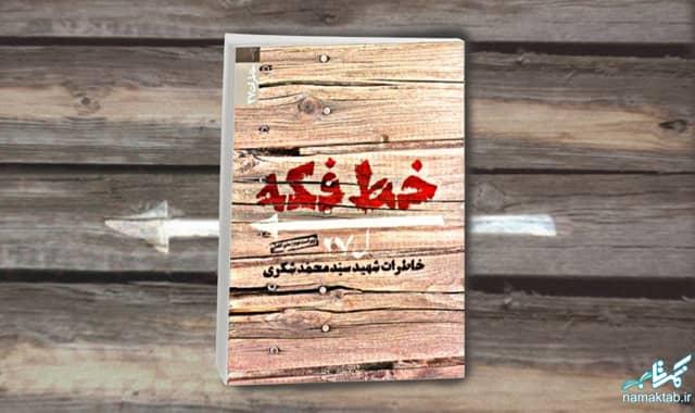 کتاب خط فکه : کتابی که حیف است اگر ترجمه نشود، این سند ارزشمند را از دست ندهید!