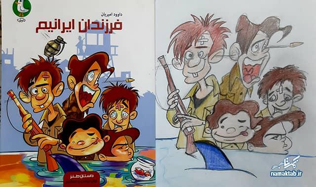 کتاب فرزندان ایرانیم : جنگ را طنز کرده است که هم خواندنی تر شود هم مفرح...