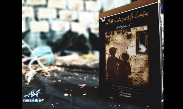 یتیمان کوفه بر شانه آفتاب : قصه هایی کوتاه و دانستنی از تاریخ اسلام
