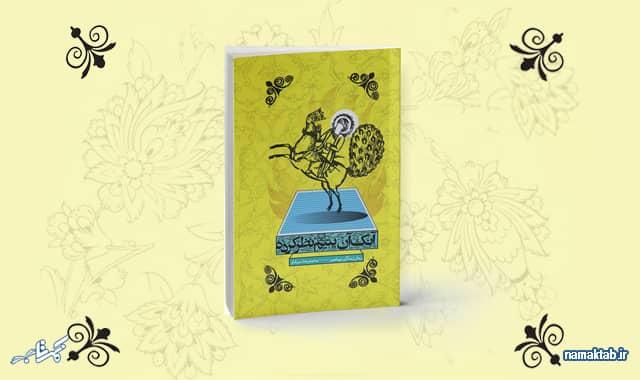 رمان آنک آن یتیم نظر کرده : رمانی جذاب بر اساس زندگی پیامبر اسلام با لحنی شاعرانه