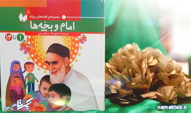 کتاب امام و بچه ها : زندگی به سبک امام خمینی و محبت به ایشان را به کودکانتان بچشانید.