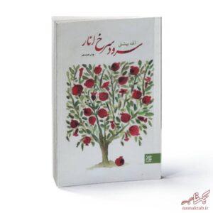 الهه بهشتی,داستان کوتاه,کتاب پانزده دقیقه ای,دیدار عاشقانه,بحارالانوار