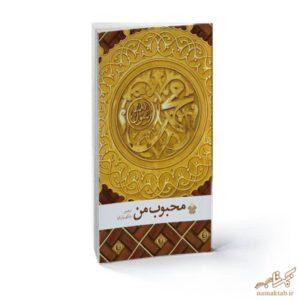 نرجس شکوریان فرد , حضرت محمد , مبعث