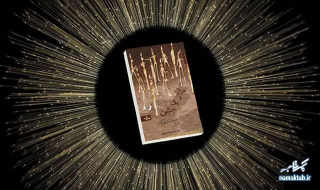 کتاب هزار و یک جشن : چه تاریخ دوست باشی چه رمان خون از خواندنش لذت می بری...