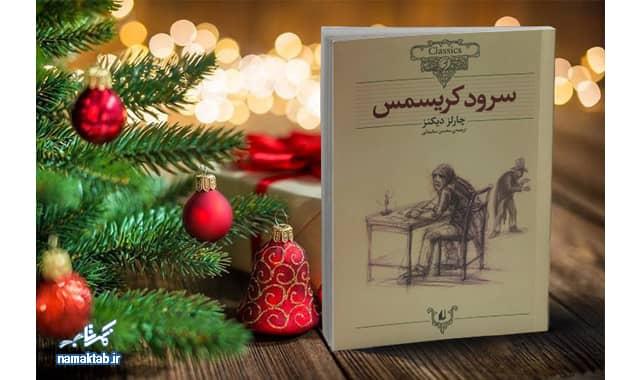 کتاب سرود کریسمس : هم انیمیشن آن دیدنی ست هم کتابش خواندنی... بشدت توصیه می شود