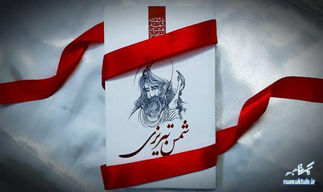 کتاب شمس تبریزی : گزیده بهترین اشعار عاشقانه... لذت بخش و دلنشین