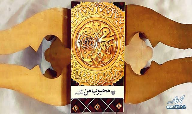کتاب محبوب من : شنیدنی ترین، خواندنی ترین و دانستنی ترین سیره