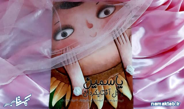 کتاب یاسمین و گل آفتابگردان : القای اعتماد به نفس و توانمندی به کودکان