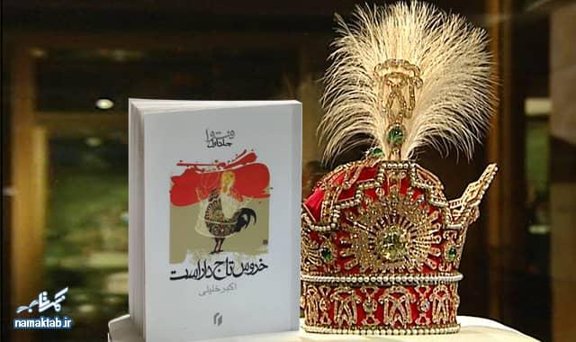 کتاب خروس تاج دار است : با این رمان متفاوت همراه شوید. شروع از منزل شاه...