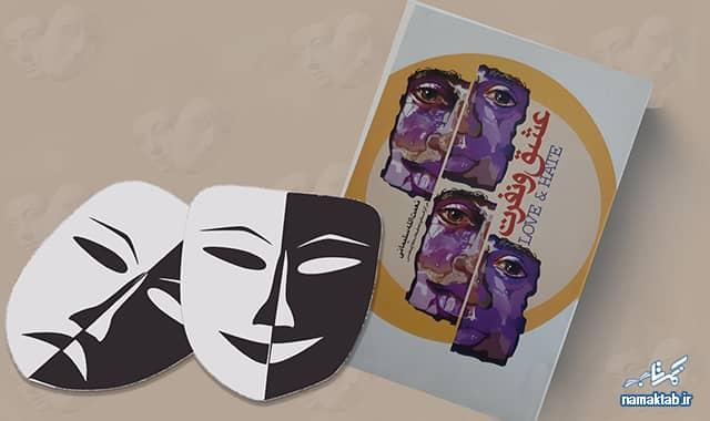 کتاب عشق و نفرت : ماجرای عجیب بین دو برادر، تداعی کننده عشق و نفرت