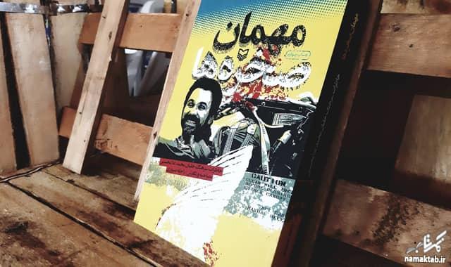کتاب مهمان صخره ها : زندگی کامل یک خلبان ایرانی، حس افتخار را تجربه کنید.