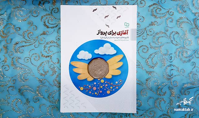 کتاب آغازی برای پرواز : شیوه های دعوت به نماز در فرزندان