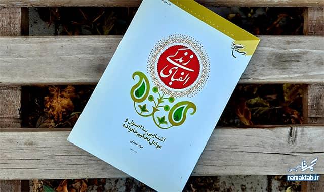کتاب الفبای زندگی : آشنایى با اصول و عوامل تحکیم خانواده