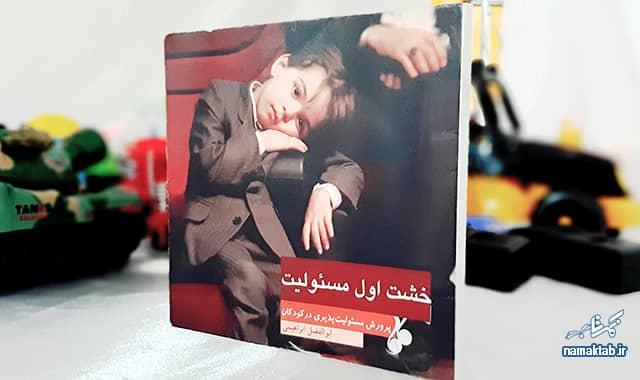 کتاب خشت اول مسئولیت : چگونه یک فرزند مسئولیت پذیر داشته باشیم؟؟؟