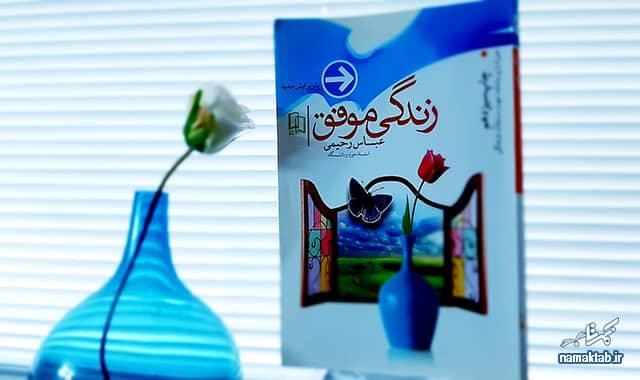 کتاب زندگی موفق : دستورهای زندگی ساز برگرفته از سخنان پروردگار عالم و پیامبر(ص)