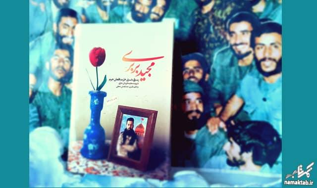 کتاب مجید بربری : عاشقانه ترین کتاب شهید مدافع حرم، حر زمانه ما... مجید قربانخانی.