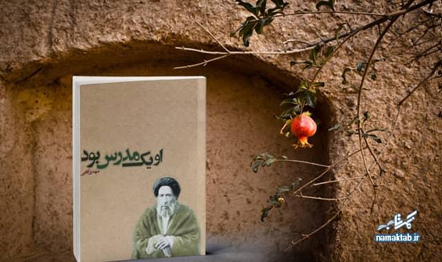 او یک مدرس بود : خاطراتی از تیزبینی سیاسی، اخلاق،منش اجتماعی و فردی شهید مدرس